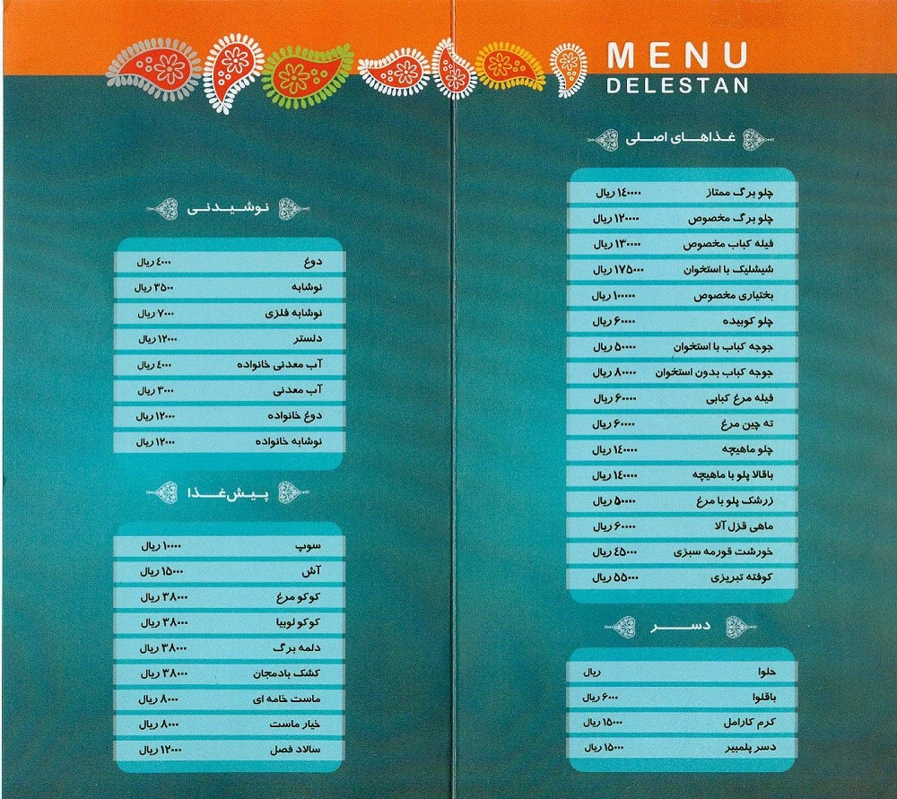 Menu at Iranian restaurant