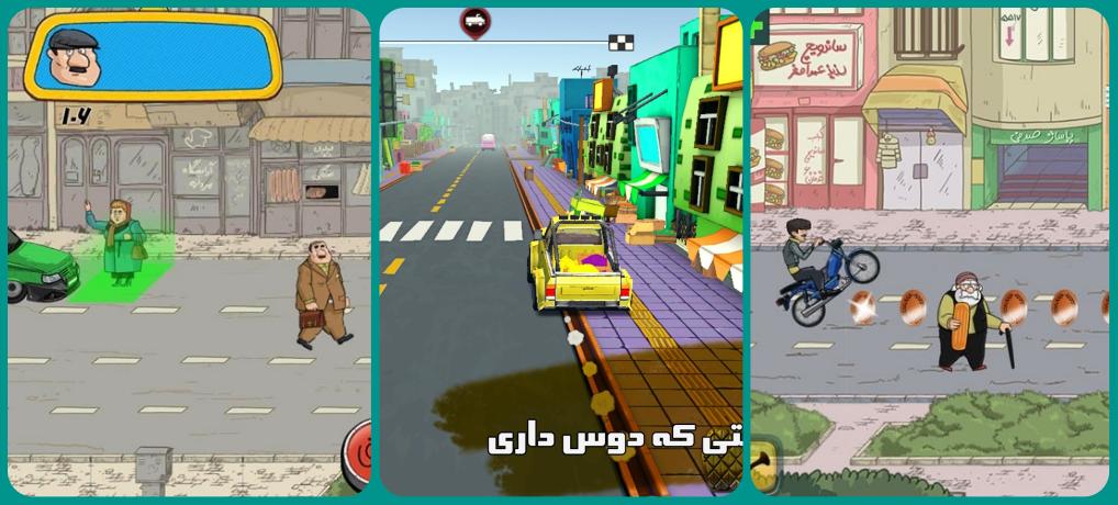 Iranian games