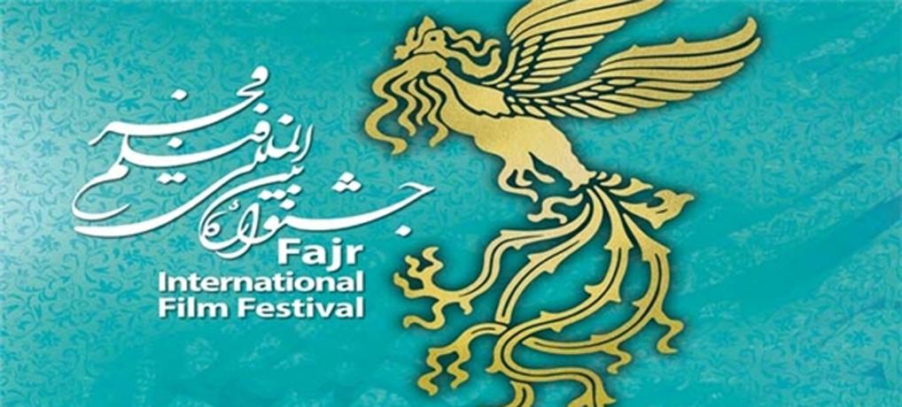 Fajr Film Festival_logo